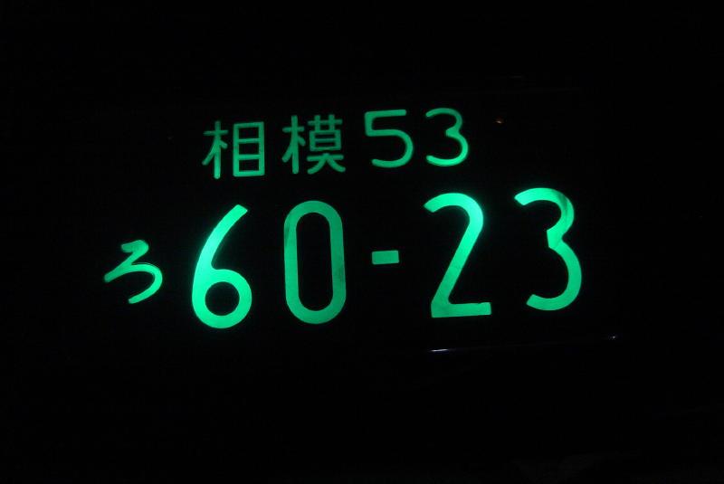 Illuminated Japanese License Plates