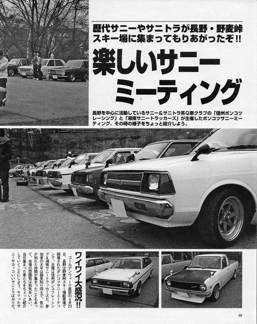 Nagano Sunny Meet 2006 page 1 of 6