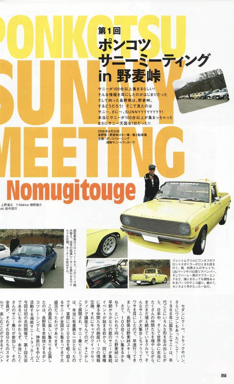2006 Ponkotsu Sunny Meeting at Nomugitouge 1/6