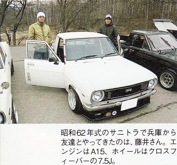 藤井さんのサニトラ at Nomugitouge