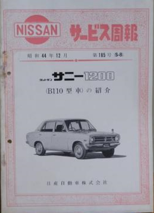 No. 185 Introduction of Datsun Sunny 1200