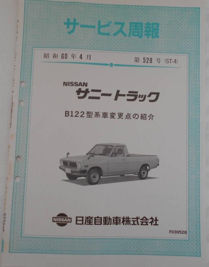 Nissan Service No. 528