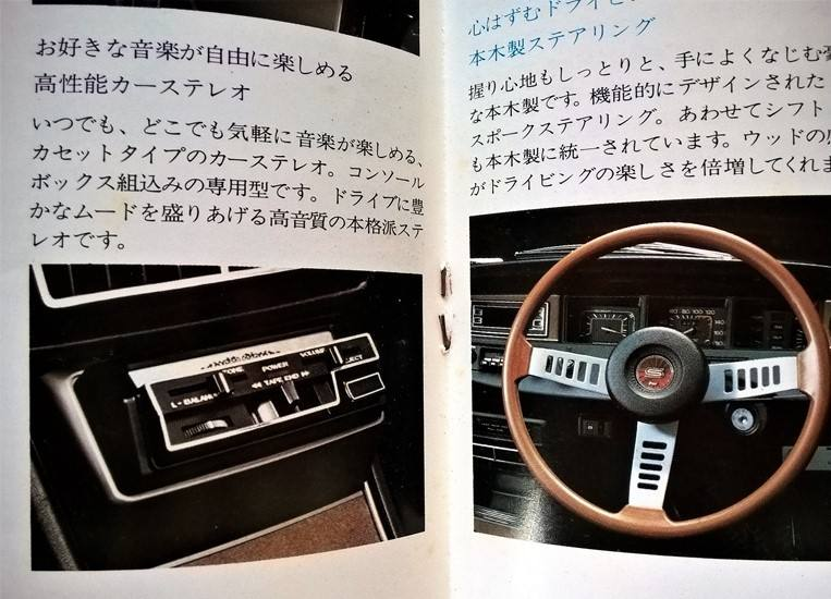 OPTIONS: Auto-reverse tape player & Wood-type steering wheel