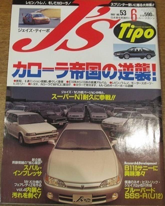 J's Tipo #53 1997.6 - Research & Development: B110 Sunny