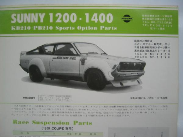 Kb210,PB210 sports option parts