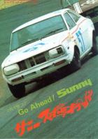 Nissan Sports Graph June 30, 1971 - 1/4