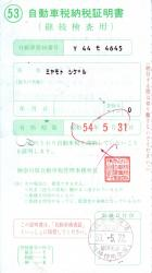 Car Tax Payment Certificate