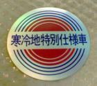 Frigid Zone sticker