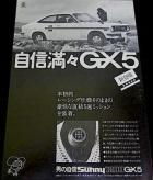 自信満々GX5