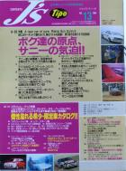 J's Tipo 13.1994 Contents