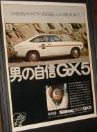GX5 advert 1/3
