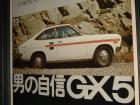 男の自信GX5