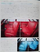 1967 red or blue interior