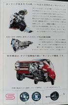 1967 mechnism