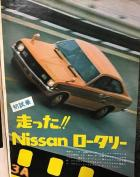 1 Nissan Rotary First Test Drive