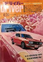 Driver magazine 1972 4-20 - Nissan Special Edition