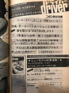 Driver magazine 1972 4-20 - Contents