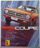 """Sunny Coupe 1200"" Japan brochure"